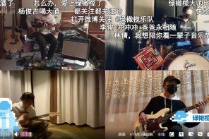 Niespodziewany efekt coronavirusa. W chinach kwitnie scena online festiwali muzycznych!