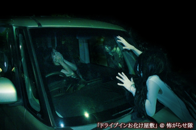 tokio drive in haunted house